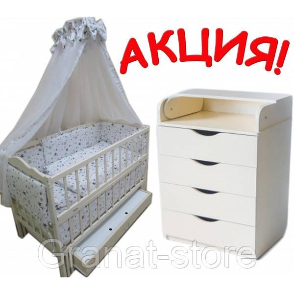"""Акция! Комплект """"Малыш с комодом карапуз ваниль"""" : Комод, кроватка маятник, матрас кокос, постельный набор"""