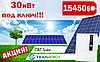 ".Мережева сонячна електростанція 30 кВт, 380 В, під ""зелений тариф"". Сетевая солнечная электростанция"