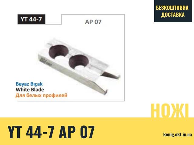 Нож зачистной по пластику(пвх) YT 44-7