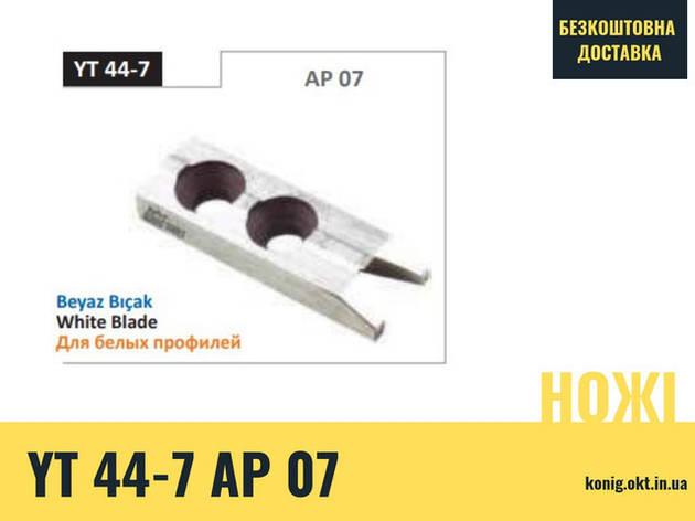 Нож зачистной по пластику(пвх) YT 44-7, фото 2