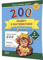 1 клас / Математика. 200 задач / Решетняк / Торсинг