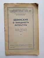 Белинский о народности литературы Н.Л.Степанов