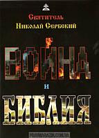 Библия и война. Святитель Николай Сербский