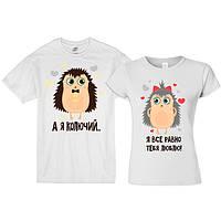 Парные футболки купить Киев