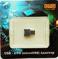Hi-Rali USB - OTG Micro USB адаптер (в упаковке)