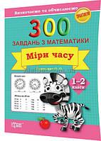 1-2 клас / Математика. 300 задач. Міри часу / Грищенко / Торсинг