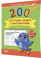 1-2 клас / Математика. 200 логічних задач / Котвицька / Торсинг