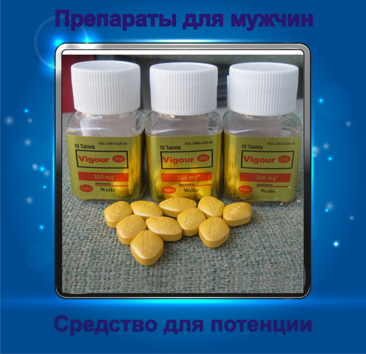 какой препарат лучше для потенции