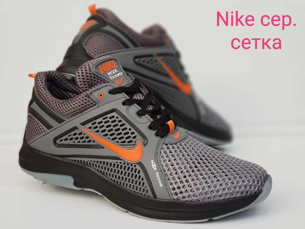Кроссовки в стиле Nike сетка серые