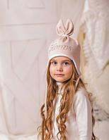 """Бежевая шапка для девочки еа весну/осень с ушками зайчик кролик """"Джуди"""", 44, 46, 48, 50, 52"""