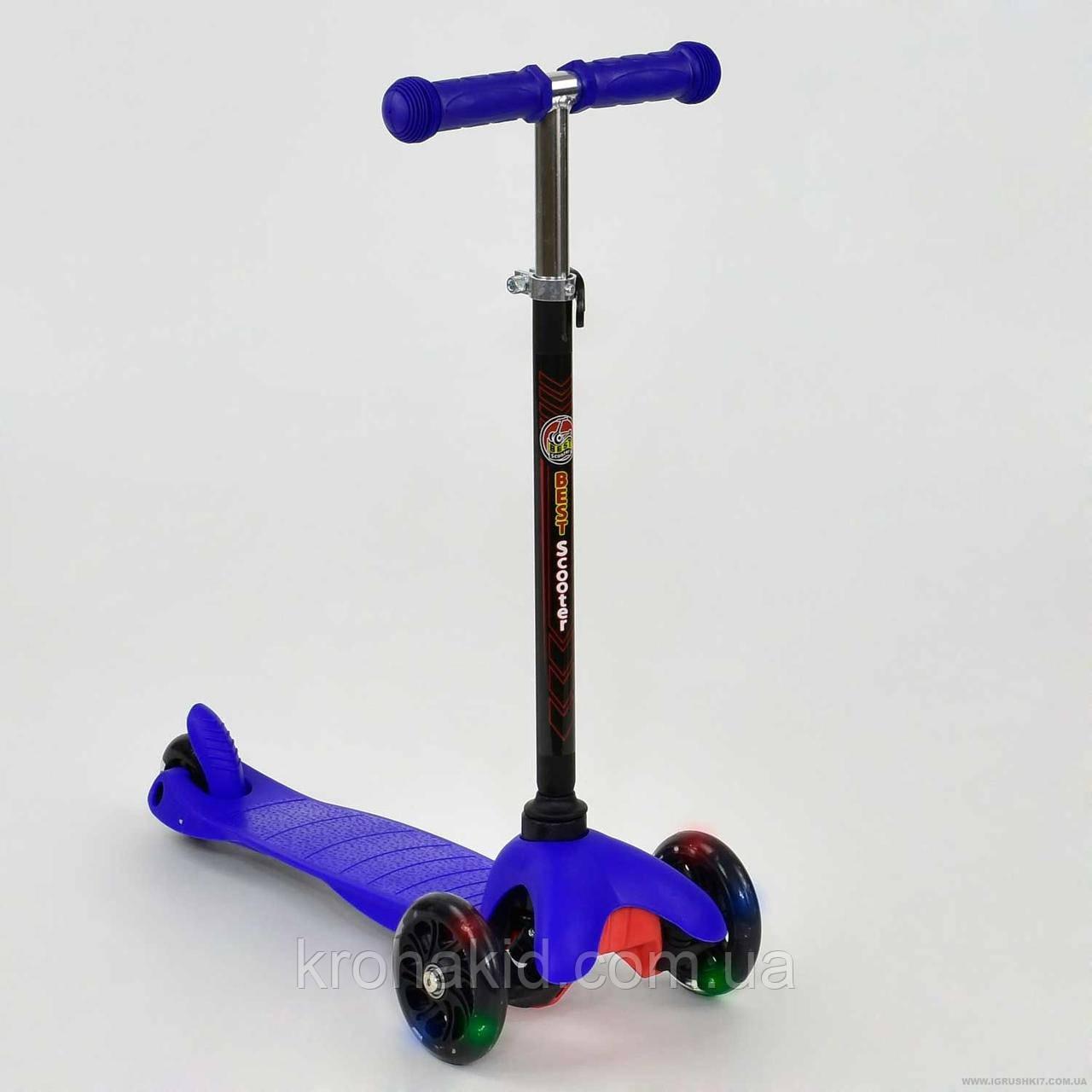 Самокат Best Scooter MINI 466-112 (CИНИЙ, ЖЕЛТЫЙ, КРАСНЫЙ, ОРАНЖЕВЫЙ, РОЗОВЫЙ, ФИОЛЕТОВЫЙ)