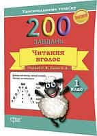 1 клас / Читання вголос. 200 завдань / Сєдих / Торсинг