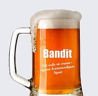 """Пивной бокал с именной гравировкой """"Бандит"""""""