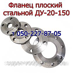 Фланець плоский сталевий ДУ-20-150