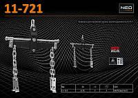 Траверса для крана гаражного грузоподъемностью 0.75т.,   NEO 11-721