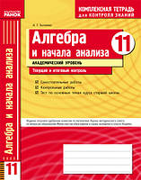 Комплексная тетрадь для контроля знаний Алгебра 11 клас Академический уровень
