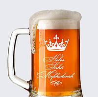 Пивная кружка с гравировкой Корона