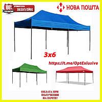 Шатер 3х6 м. Палатка для торговли, дачи, пляжа,