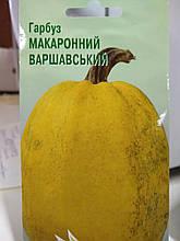 Тыква среднеранняя Макаронный Варшавский, 8 семян