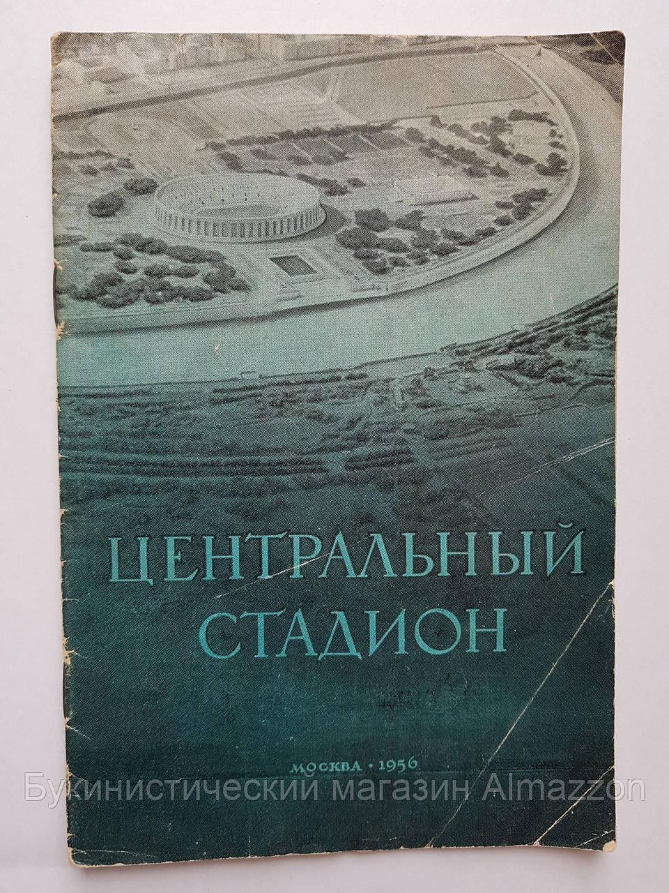 Центральный стадион В.Поликарпов.