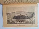 Центральный стадион В.Поликарпов., фото 4