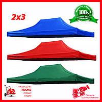 Крыша 2х3 м. Палатка торговая. Палатка для дачи, пляжа.