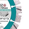 Круг алмазный отрезной Distar 1A1RSS/C3-H 125x2,2/1,4x11x22,23-10 Technic Advanced, фото 3