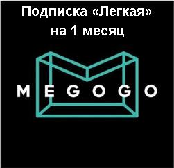 "MEGOGO подписка ""Легкая"" на 1 месяц"