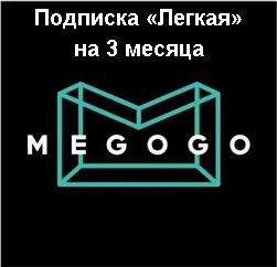 "MEGOGO подписка ""Легкая"" на 3 месяца"