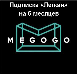 """MEGOGO подписка """"Легкая"""" на 6 месяцев"""