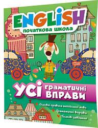1-4 клас / Англійська мова. Усі граматичні вправи / Іванова / Торсинг