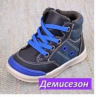 Демісезонне взуття для хлопчиків