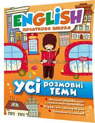 1-4 клас / Англійська мова. Усі розмовні теми / Зінов'эва / Торсинг