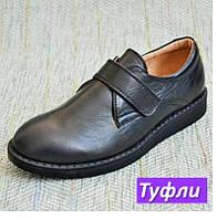 Туфлі, мокасини, шкільна взуття для хлопчиків