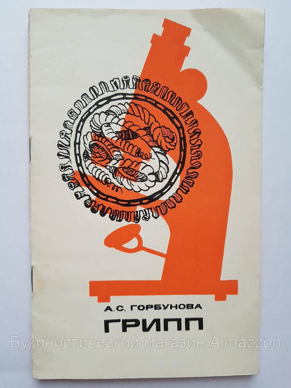 Грипп Горбунова А.С.