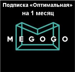 """MEGOGO подписка """"Оптимальная"""" на 1 месяц"""