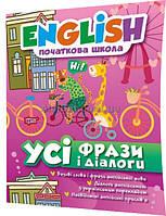1-4 клас / Англійська мова. Усі фрази і діологи / Зінов'эва / Торсинг