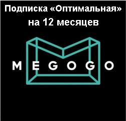 """MEGOGO подписка """"Оптимальная"""" на 12 месяцев"""
