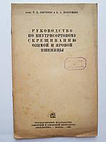 Руководство по внутрисортовому скрещиванию озимой и яровой пшеницы Т.Д.Лысенко
