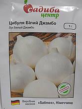 """Лук белый Джамбо среднепоздний сорт, 1 грамм """"Satimex"""", Германия"""