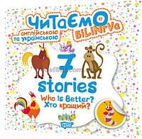 1-4 клас / Англійська мова. Читаємо 7 stories. Хто кращий / Фисина / Торсинг