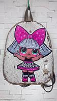 Рюкзак с куклами Lol (Лол) и двусторонними пайетками.