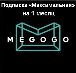 "MEGOGO подписка ""Максимальная"" на 1 месяц"