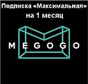 MEGOGO подписка «Максимальная» | 12500 фильмов 278 тв-каналов, фото 2