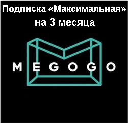 "MEGOGO подписка ""Максимальная"" на 3 месяца"