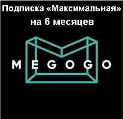 """MEGOGO подписка """"Максимальная"""" на 6 месяцев"""