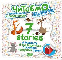 1-4 клас / Англійська мова. Читаємо 7 stories. Таємниця паперової сумки / Погожих / Торсинг