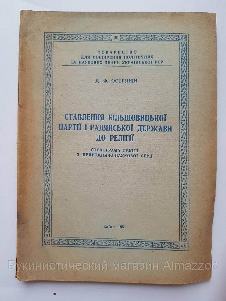 Ставлення більшовицької партії і радянської держави до релігії Д.Ф.Острянін.