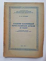 Ставлення більшовицької партії і радянської держави до релігії Д.Ф.Острянін., фото 1
