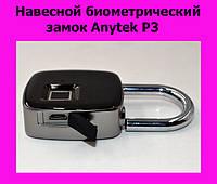 Навесной биометрический замок Anytek P3!АКЦИЯ